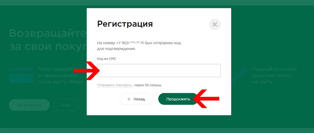 регистрация карты мир на официальном сайте privetmir.ru - код смс