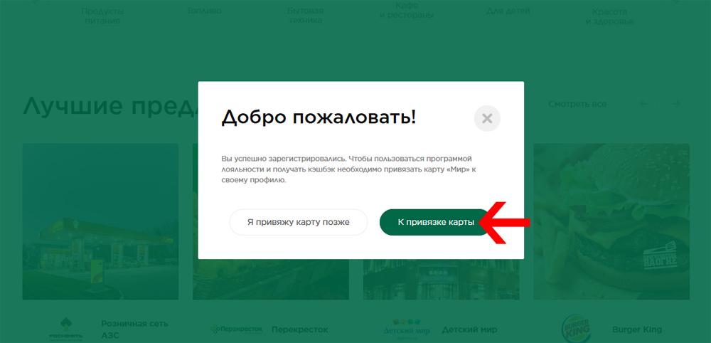 Как привязать карту Мир на официальном сайте privetmir.ru