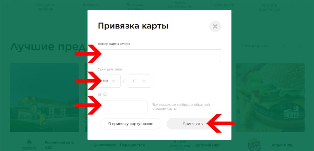 Привязка карты Мир на сайте privetmir.ru