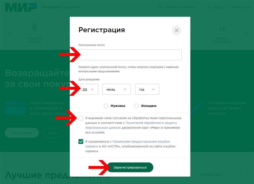 Регистрация на ссайте privetmir.ru