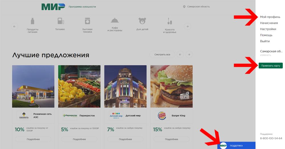 Личный кабинет на сайте privetmir.ru - как привязать карту Мир