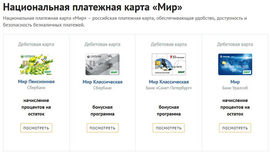 """Платежная карта """"Мир"""" участвует в программах кэшбэк"""