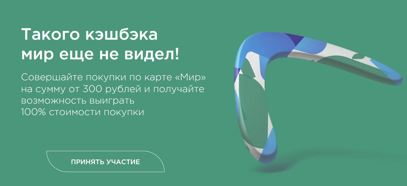 "кэшбэк 100% по карте ""Мир"""